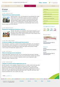 Шаблон страницы «Статьи»