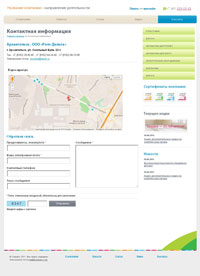 Шаблон страницы «Контакты»