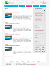 Шаблон страницы «Видеоролики»