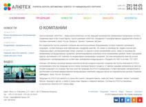 Шаблон страницы «О компании»